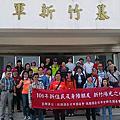 1060408 新住民及身障朋友新竹陽光之旅+4月月會