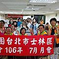 1060708 7月月會暨研習檢討會