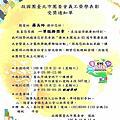 106年台北市團委會義工榮譽表彰