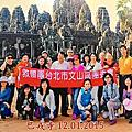 1040110-14 吳哥窟之旅