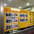 【2015 Apr.】『淡水溢鼎香』(食記)