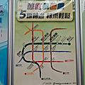 A16-捷運旅行