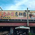 大坑東山烤雞