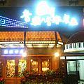 20150829_荒漠甘泉音樂音響主題餐廳(台北公館)