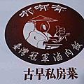 20150905_冇冇有私房菜(台北大安區)