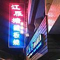 20150920_江雁塘鐵板燒(台北中山)