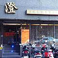20151017_澄日式精緻鍋物帝王蟹吃到飽(台北大安56)