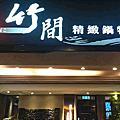 20151107_竹間精緻鍋物(台北中山57)