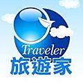 旅遊家‧夢想導航家