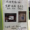 京都咖哩烏龍麵OKARU