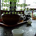 NO024:台北縣坪林鄉.茶葉博物館