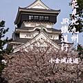 花見北九洲  JR鐵道行