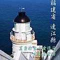 NO058:置身於東方愛情海~東引東湧燈塔