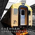 NO060:尋回最初的感動─台灣鐵路首代自強號31週年紀念專列