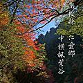 NO064:台八線108K楓葉谷