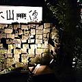 【台北】大山無價103.11.16