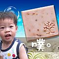 20100707-思蓉_愛的母乳皂