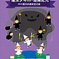 2016樹心學堂暑期營隊《魔法少年II-迷霧之光》