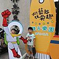 1041101生活美學館:藝起玩樂趣