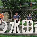 1070714-15水田谷露營區