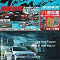 Taiwan Moton超越車訊 10月