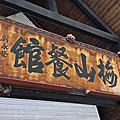 2014-10 野薑花溪步道