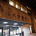 2013.09.05 大直美食