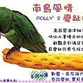 美國POLLY's帕麗棲木