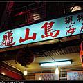 20090619遼寧夜市小張龜山島聚餐