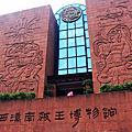 西漢南藏王博物館