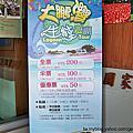 我在墾丁悠活的日子第二站~大鵬灣風景區~