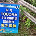 第29屆曾文水庫馬拉松路跑賽~上集~101-12-09