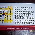 大年初二回娘家晶頂101餐廳100-02-04