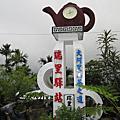 清明連續假期偕同學出遊茶壺餐廳102-04-04