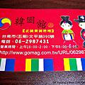 韓國館食記98-01-31