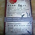 東東集團新推出的東天閣酸白肉火鍋98-11-15