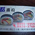 騎車突然看見就走進去吃了~都平價壽司~99-08-06