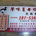 馨味胡椒白菜雞99-08-28