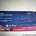 喜歡上吃泰國菜我們來去吃~大麻村~99-11-07