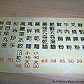 阿仁ㄚ~說要去吃粗飽傻發腸粉100-01-16