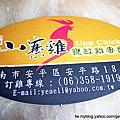 府城山寨雞100-04-05