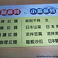 東京豚骨拉麵101-02-19