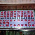 台南薑母鴨吃枸尾雞~二訪~101-03-04