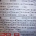 新天地B2檸檬辣椒101-05-27