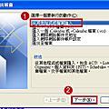 Outlook 郵件備份
