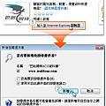 如何變更Internet Explorer 8預設提供的搜尋引擎功能?