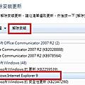 IE9 移除 Internet Explorer 9 解除安裝方法