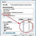 在Windows 7如何變更資料夾的控制權限?
