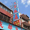 甲仙成都飯店