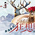 2015/11.12月 香濃義式狂想曲